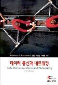 데이터통신과 네트워킹(2판)