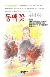 동백꽃(베스트셀러한국문학선 10)