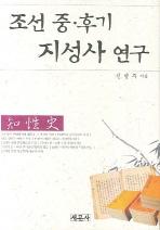 조선 중 후기 지성사 연구(양장본 HardCover)