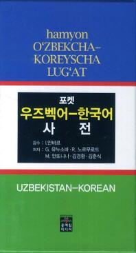우즈벡어 한국어 사전(포켓)