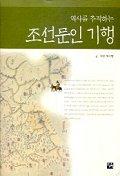역사를 추적하는 조선문인 기행