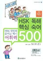 HSK 독해 핵심 숙어 500 (CASSETTE TAPE 5개 포함)