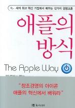 애플의 방식(양장본 HardCover)