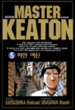 마스터 키튼 5
