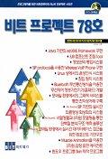 비트프로젝트 78호(CD-ROM 1장 포함)