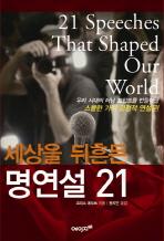 세상을 뒤흔든 명연설 21(양장본 HardCover)