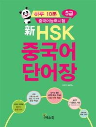 신HSK 중국어 단어장 5급