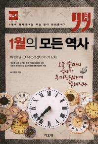 1월의 모든 역사: 한국사