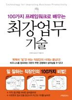 최강업무 기술(100가지 프레임워크로 배우는)