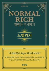 노멀 리치: 평범한 부자되기