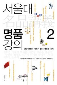 서울대 명품 강의. 2