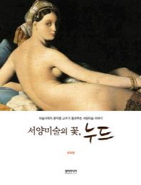 서양미술의 꽃 누드