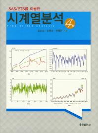 시계열분석(SAS/ETS를 이용한)(4판)