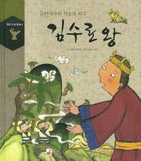 김수로왕(뿌리가 된 한국사)
