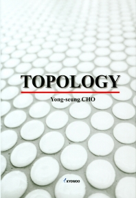 Topology(양장본 HardCover)