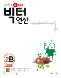 빅터 연산 2B(초등 2학년)(2019)(초등 연산의 빅데이터)