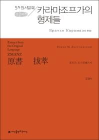 카라마조프가의 형제들(큰글씨책)(원서발췌)