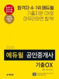 부동산공법 기출OX(공인중개사 2차)(2020)(에듀윌)