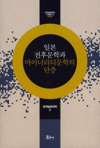 일본 전후문학과 마이너리티문학의 단층(한국일본학회기획총서 2)