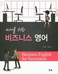 비즈니스 영어(비서를 위한)