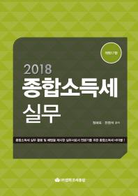 종합소득세실무(2018)(개정판 17판)(양장본 HardCover)