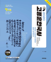 고종훈 한국사(2020)