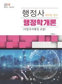행정사 행정학개론 테마별정리(2019)