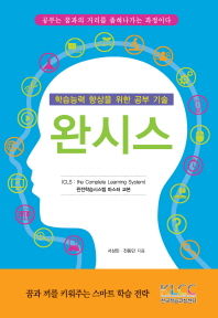 완시스(학습능력 향상을 위한 공부 기술)