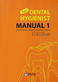 For Dental Hygienist Manual 세트