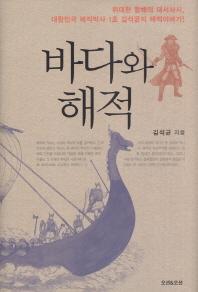 바다와 해적