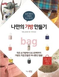 나만의 가방 만들기(쉽게 배워서 가볍게 들고 다니는)