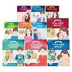 우리 자녀 성경적 성교육 시리즈 10권 세트