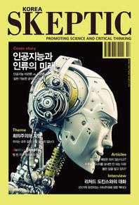 한국 스켑틱 SKEPTIC. 3