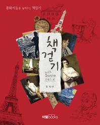 책걷기 : 프랑스 편 - 문화지능을 높여주는 책읽기