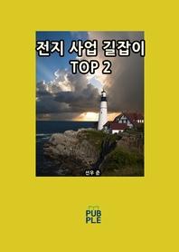 전지 사업 길잡이 TOP 2