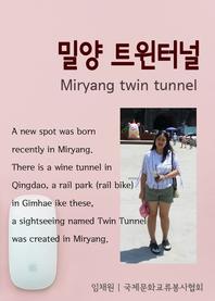 임채원의 문화산책, 밀양 트윈터널(Miryang twin tunnel)