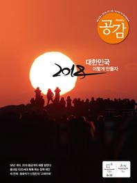 위클리 공감 436호