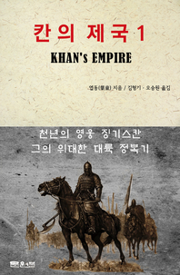 칸의 제국. 1