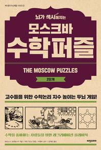 뇌가 섹시해지는 모스크바 수학퍼즐 2단계(체험판)
