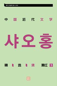 중국 근대문학 정선집_샤오홍 3 : 중국 근대문학 원서 시리즈