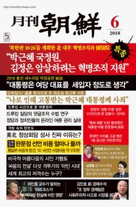 월간조선 18년 06월호 (통권 459호)