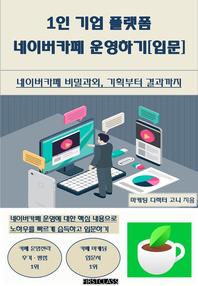 1인 기업 플랫폼 네이버카페 운영하기 [입문]: 네이버카페 비밀과외, 기획부터 결과까지