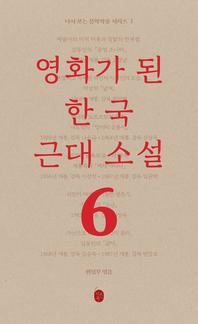 영화가 된 한국 근대소설