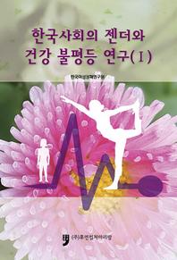 한국사회의 젠더와 건강 불평등 연구(I)