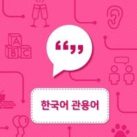 한국어 관용어