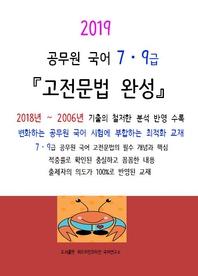 2019 공무원국어 7,9급 고전문법 완성