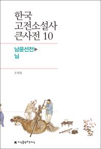 한국 고전소설사 큰사전 10 남윤선전-님