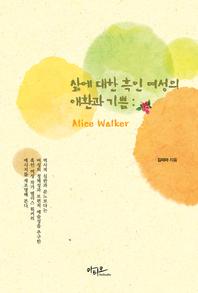흑인 여성의 애환과 기쁨 Alice Walker