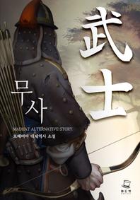 무사(전5권)