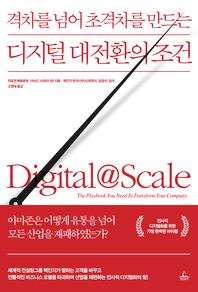 디지털 대전환의 조건(체험판)